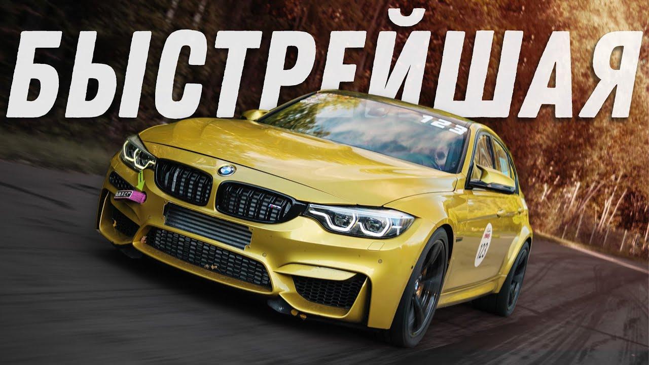 Download Самая быстрая BMW России. Опять!