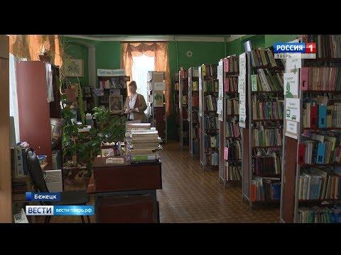 В Бежецке детской библиотеке обеспечат более комфортные условия