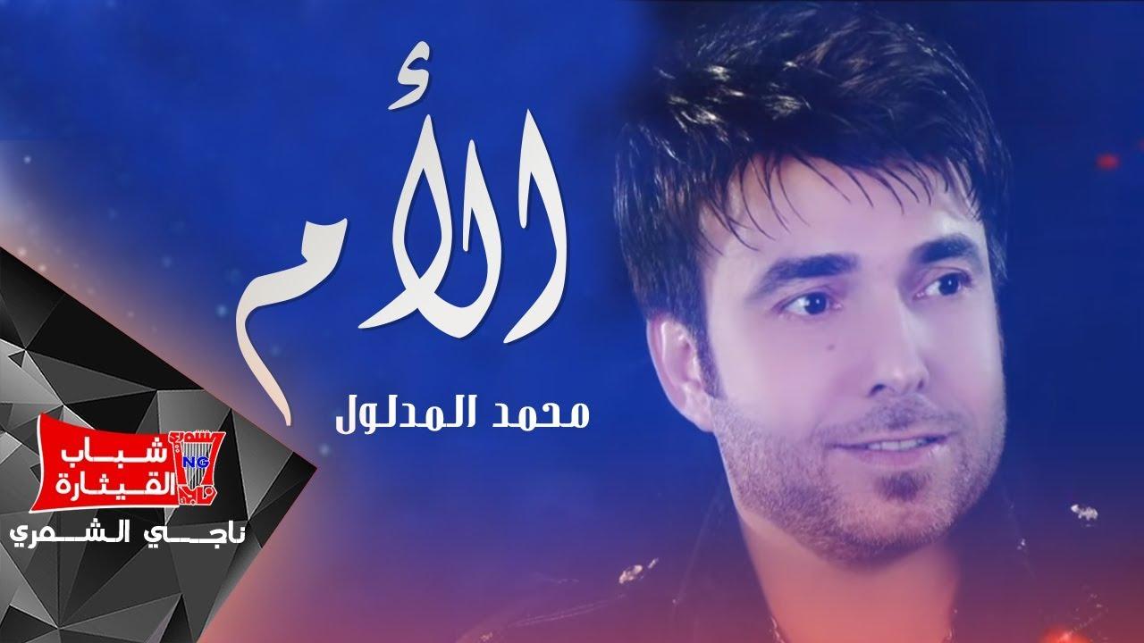 كليب محمد المدلول اغاني عراقية حزينة جدا عن الام Youtube