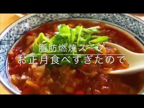 脂肪燃焼スープ作ってみたよ