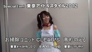 お掃除ユニットCLEAR'S高杉のえるです。「東京アイドルスタイル2012」出...