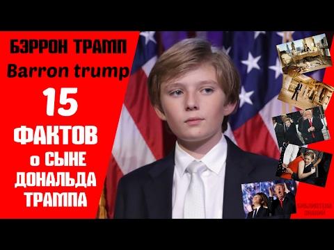Бэррон Трамп - младший сын президента Дональда Трампа    Интересные факты   САМЫЕ УДИВИТЕЛЬНЫЕ ЛЮДИ - Видео онлайн