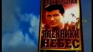 Пленники небес / Heaven's Prisoners (1996) VHS трейлер