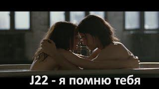 J22 - я помню тебя