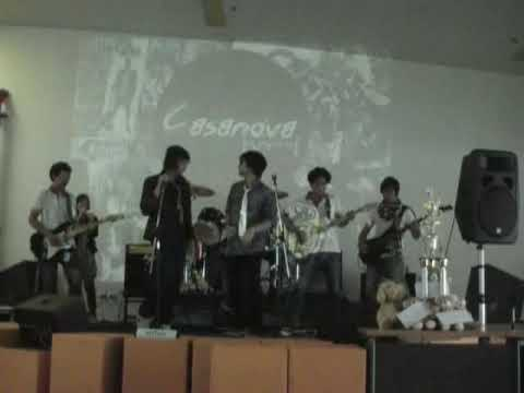 So sad (อัสนี & วสันต์) by Casanova (CTH Fireball Music Challenge 2009)