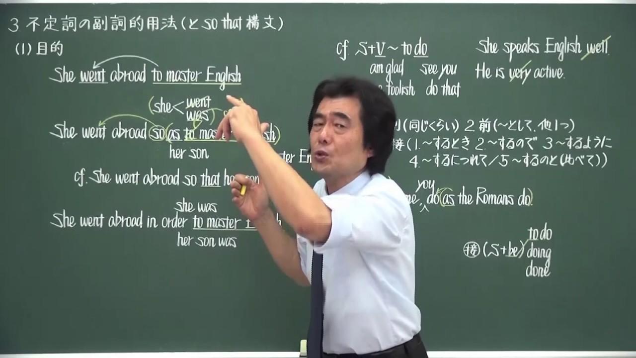 不定詞の副詞的用法からso that 構文へ - YouTube