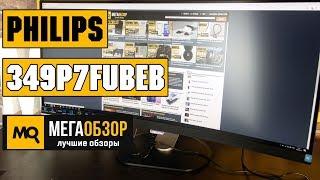 Philips 349P7 обзор монитора