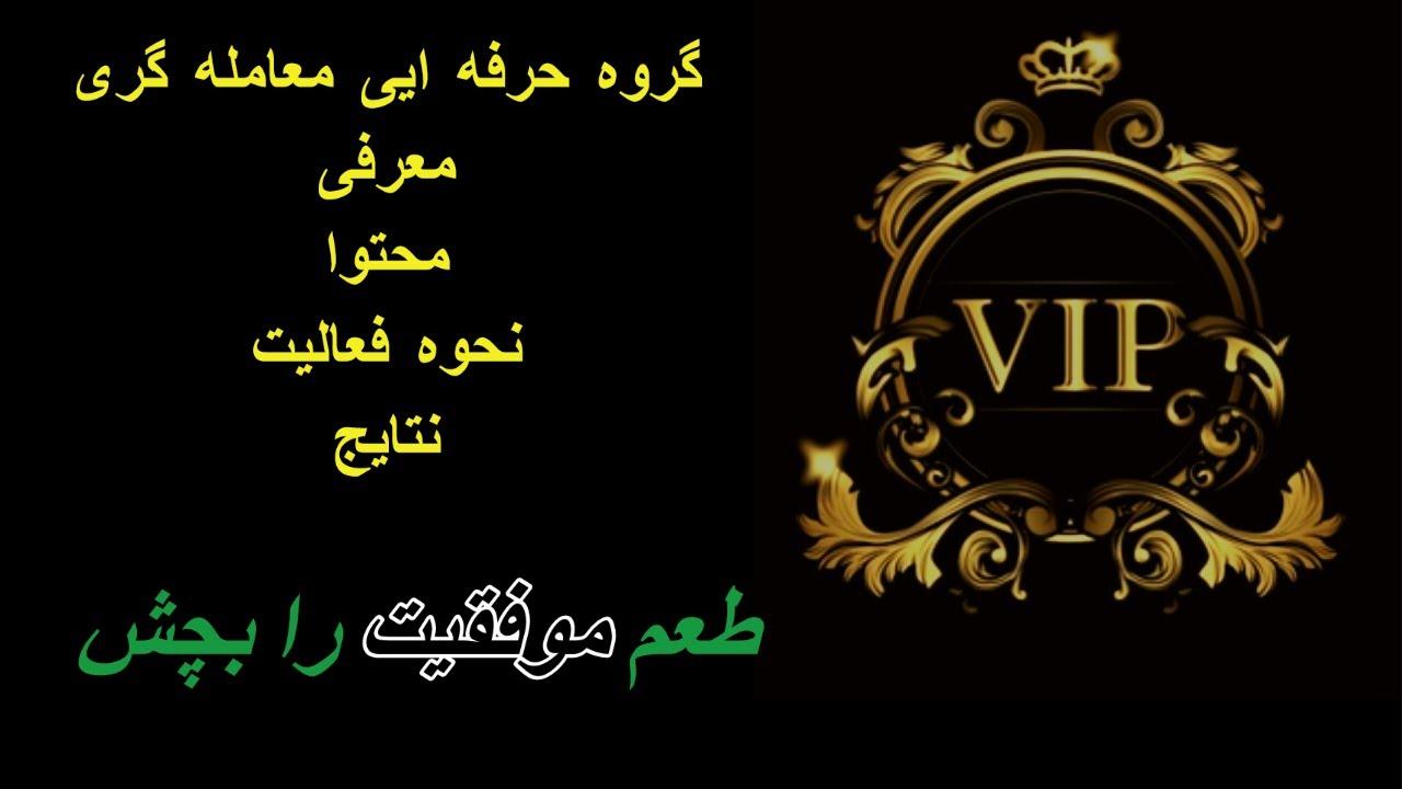 #FOREX یک روز کار با موفقترین گروه معامله گران فارسی زبان - بازارهای مالی فارکس و سهام