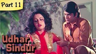 Udhar Ka Sindur (HD) - Part 11/12 - Super Hit Classic Romantic Hindi Drama - Jeetendra,