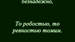 Ja vas ljubil (a song with lyrics) Pushkin - Я вас любил (романс) Пушкин