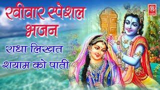 रविवार स्पेशल भजन : राधा लिखत श्याम को पाती   Ramdhan Gujjar   Krishna Bhajan   Rathore Cassettes