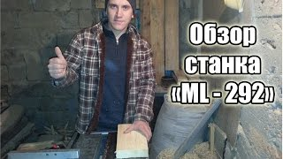 """Обзор деревообрабатывающего станка """"ML - 292""""."""
