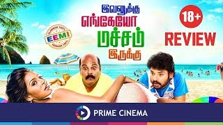 Evanukku Engayo Matcham Irukku - Movie Review - Prime Cinema