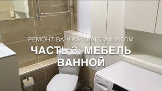 #RR# Ремонт ванной поэтапно. Часть 3: Мебель ванной