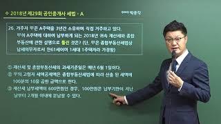 Gambar cover [박문각종로학원] 2018년 29회 공인중개사 해설 강의 [부동산세법 정석진 교수]