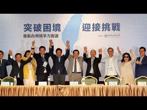 重振台灣競爭力會議(郭台銘、韓國瑜、朱立倫)|蘋果 Live HD