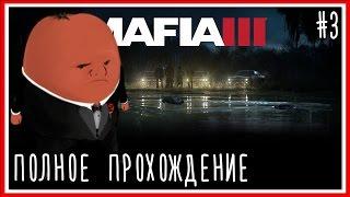 ГОЛОВА ЗА ГОЛОВОЙ - ПРОХОЖДЕНИЕ MAFIA III (МАФИЯ 3) - #3