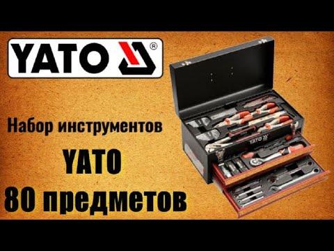 🔧 YATO YT-38951 ящик с инструментом Ято 80 предметов