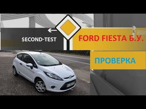 Ford Fiesta тест Б/У автомобиля