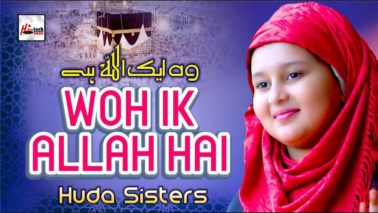 Woh Ik Allah Hai - Huda Sisters - 2021New Heart Touching Beautiful Kids Kalam - Hi-Tech Islamic