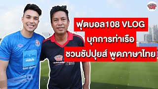 ฟ ตบอล108 VLOG บ กการท าเร อ ชวนช ปป ยส พ ดภาษาไทย ธนบ รณ พร อมเล นกองหน า และอยากไปเจล ก