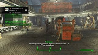 Fallout 4. Великодушный правитель. Простой способ - 100 счастья.