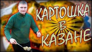 Готовим Вместе 14 Картошка в Казане на Костре Очень Простой Рецепт