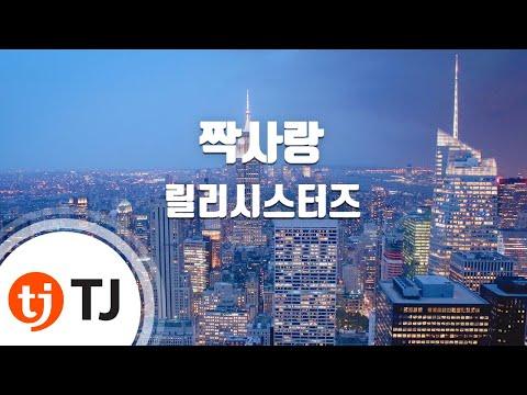 [TJ노래방] 짝사랑 - 릴리시스터즈 (Unrequited love - Lily Sisters) / TJ Karaoke