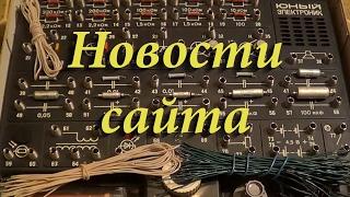 """Обновления на сайте канала """"Юность.Ru"""""""
