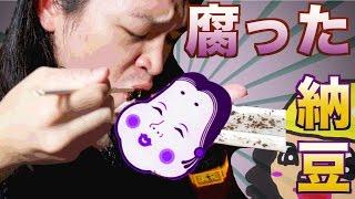 """【激臭】ヘキコの卍ごはん〜最終夜 腐りすぎた納豆〜 Hekiko's Dinner """"A rottenest natto"""" 【60p対応】"""