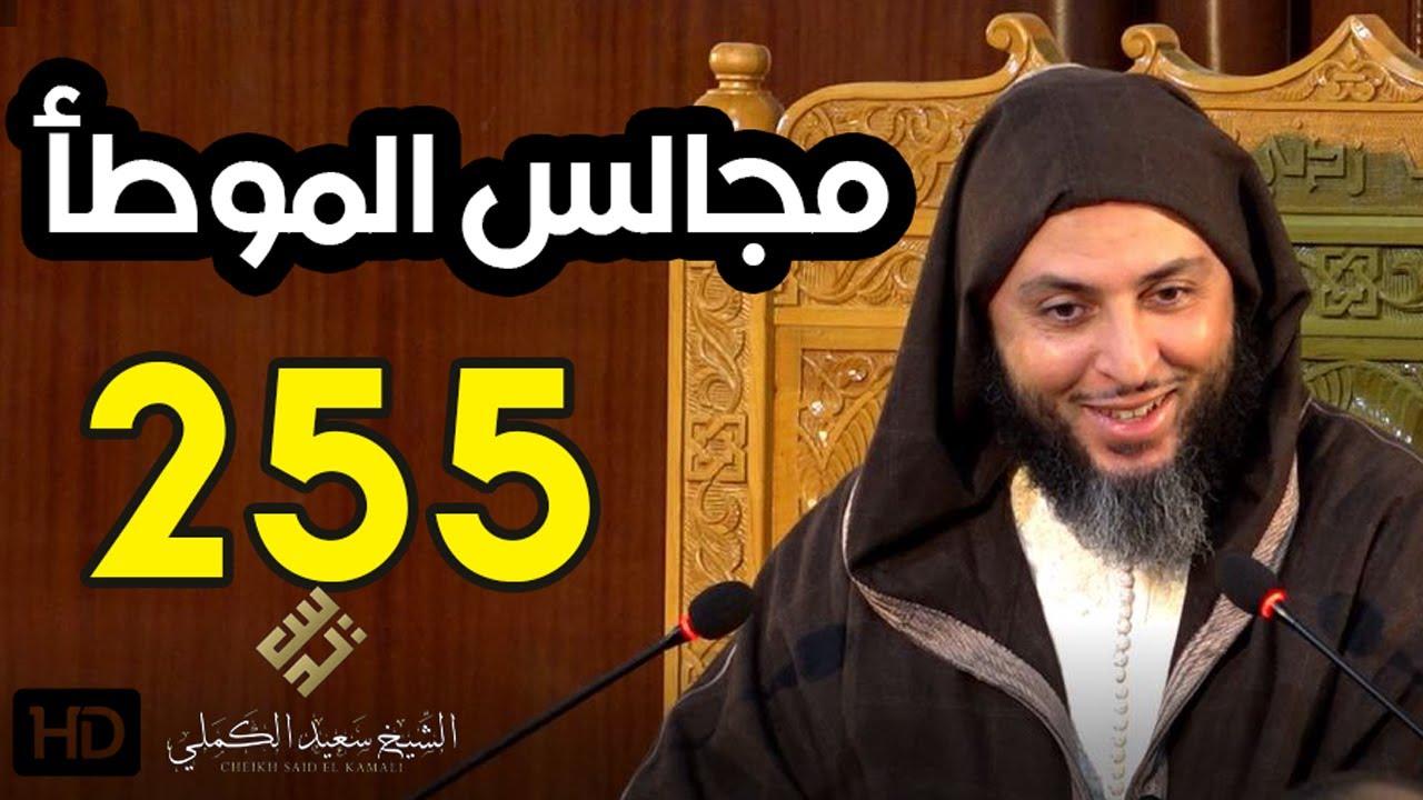 مجالس الموطأ ـ الدرس 255 ـ تتمة شرح كتاب الجنائز ـ الشيخ سعيد الكملي