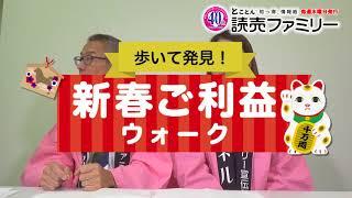 読売テレビアナウンサーの森たけしさん&鉄道好きでおなじみの斉藤雪乃...