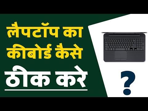 Laptop Replacement Keyboard, Laptop Ka Keyboard Kaise Thik Kare, #replacementkeyboard