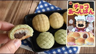 mini melon bread チョコあ~んぱんで★【ちょこ in ミニメロンパン】作り方