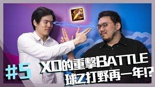 【XO醬拌LOL】XO的重擊BATTLE 叉燒好了拉,球z打野再一年? thumbnail