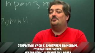 Открытый урок с Дмитрием Быковым. Все программы