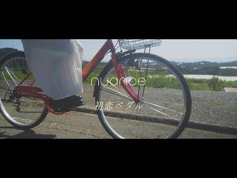 nuance – 初恋ペダル (Hatsukoi Pedal)