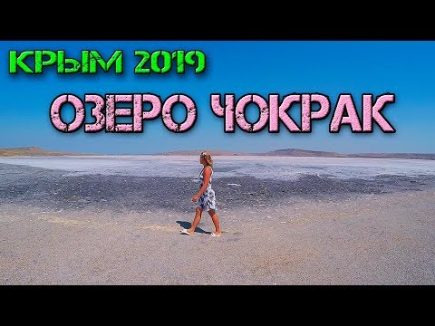 Озеро Чокрак.  Лечебное озеро с целебными грязями. Керченский полуостров. Крым 2019