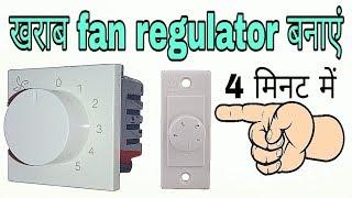 how to repair fan regulator very easy at home