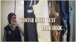 따뜻한 니트 조끼 knit vest 룩북 look bo…