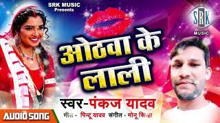 Othawa Ke Laali | Pankaj Yadav | Superhit Bhojpuri Song