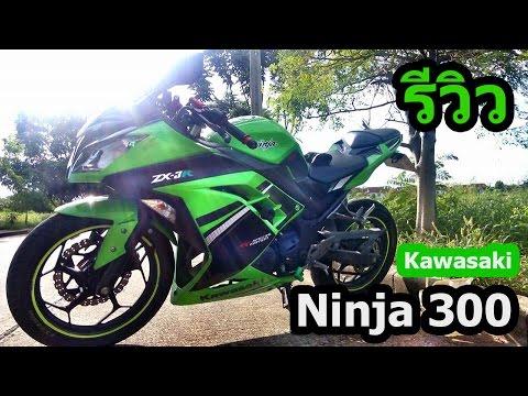 [รีวิว] Kawasaki Ninja 300 ABS ทดลองขี่ยาวๆ