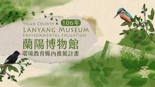 106年蘭陽博物館縣內推展計畫成果影片影片縮圖
