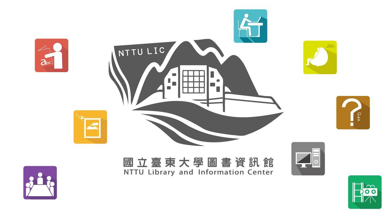 國立臺東大學圖書資訊館亮點導覽影片 - YouTube