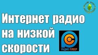 видео Интернет Радио скачать на Андроид бесплатно