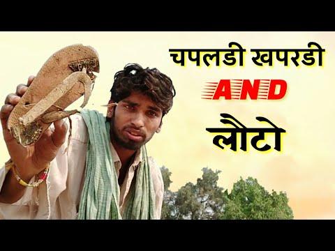 रामकार के खतरनाक स्टंट्स  | Discovery comedy Rajasthani come