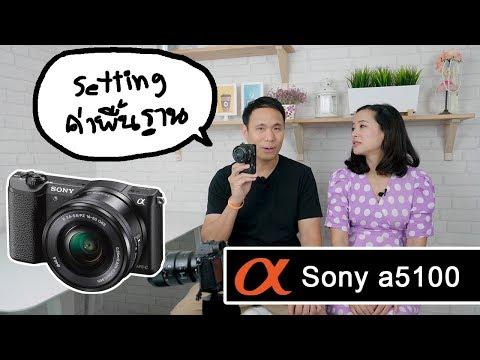 วิธีเซ็ตกล้อง sony a5100 สำหรับมือใหม่ - วันที่ 16 Jul 2018