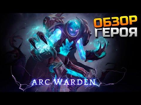 видео: Обзор героя: arc warden / dota 2: arc warden