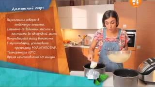 Детское меню в мультиварке REDMOND RMC-M70 (творог, сгущенка, домашний сыр)
