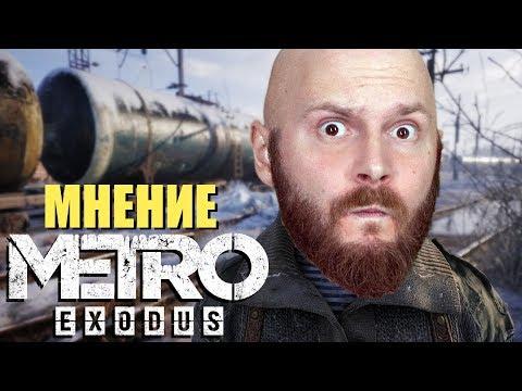 Metro Exodus: Алексей